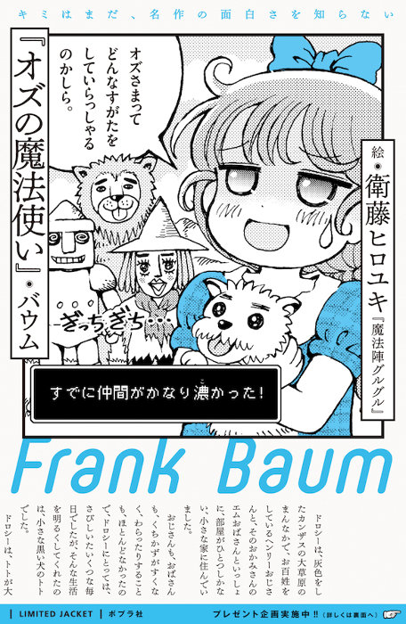 衛藤ヒロユキ『オズの魔法使い』×はライマン・F・バウム