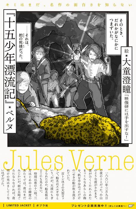 ジュール・ヴェルヌ『十五少年漂流記』×大童澄瞳