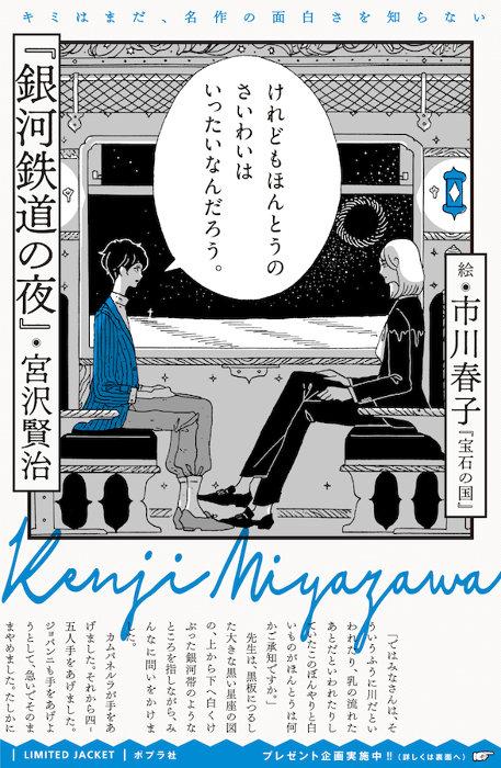 宮沢賢治『銀河鉄道の夜』×市川春子