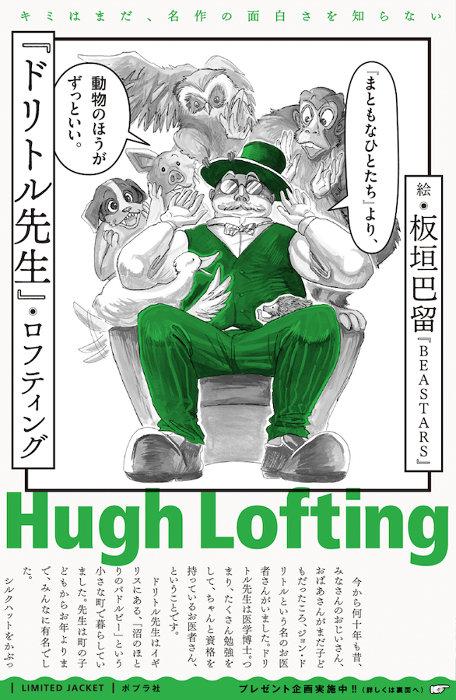 ヒュー・ロフティング『ドリトル先生』×板垣巴留