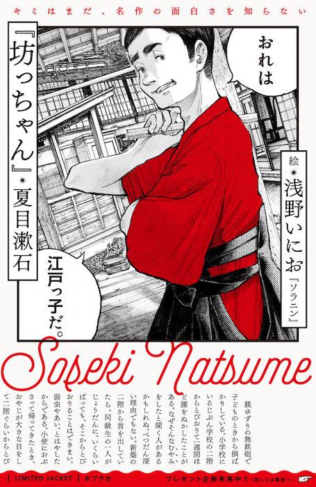 夏目漱石『坊っちゃん』×浅野いにお