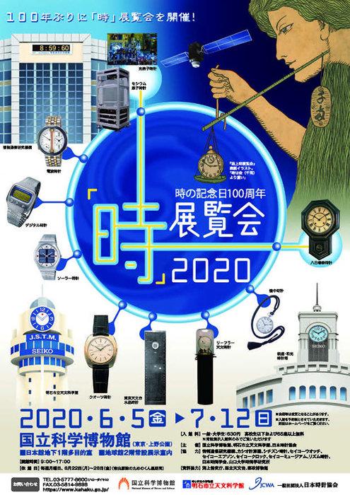 『時の記念日100周年企画展 「時」展覧会2020』ビジュアル