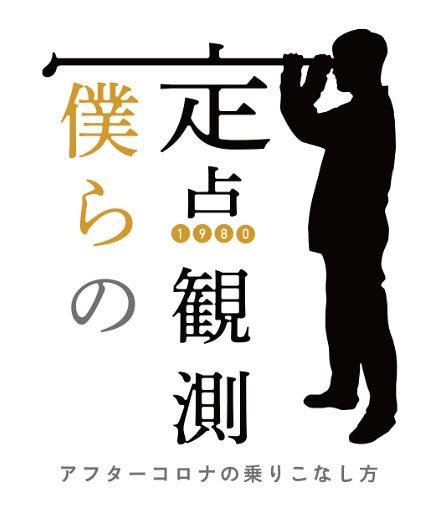 『僕らの定点観測〜アフターコロナの乗りこなし方〜』ロゴ