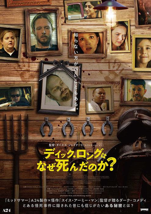 『ディック・ロングはなぜ死んだのか?』ポスタービジュアル ©2018 A24 FILMS LLC. All Rights Reserved.
