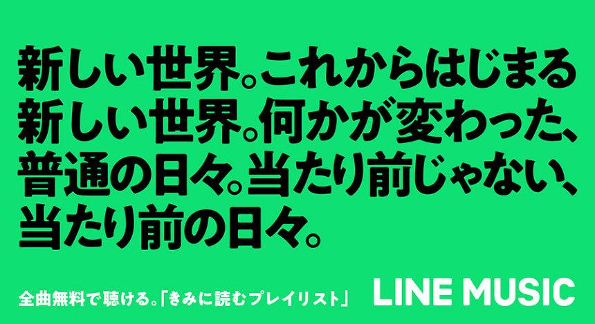LINE MUSICからのメッセージ