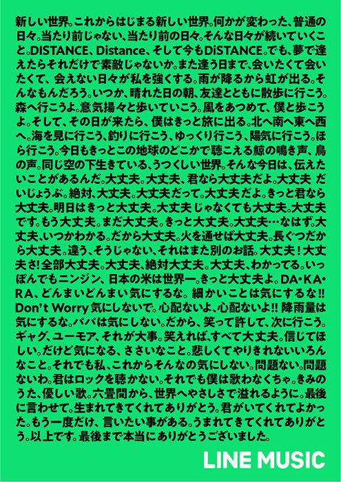 LINE MUSICからのメッセージ全文