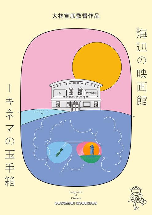 の 玉手箱 館 海辺 映画 の キネマ