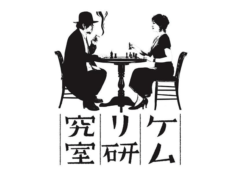 ユニット「ケムリ研究室」ロゴ