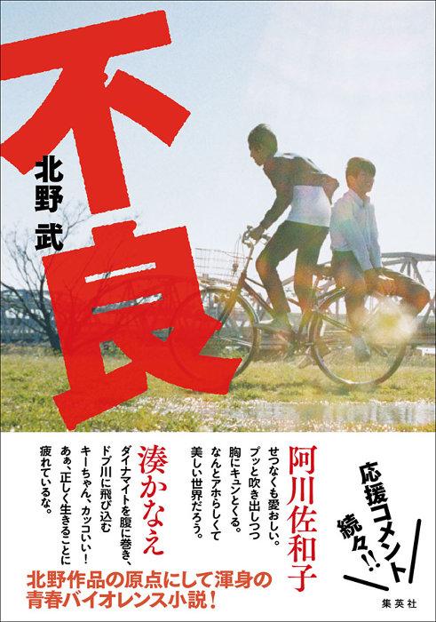 北野武『不良』表紙