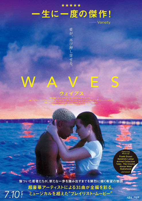 『WAVES/ウェイブス』ポスタービジュアル ©2019 A24 Distribution, LLC. All rights reserved.