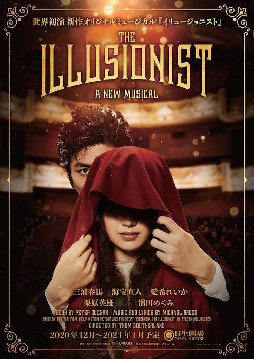 『ミュージカル「The Illusionist-イリュージョニスト-」』ビジュアル