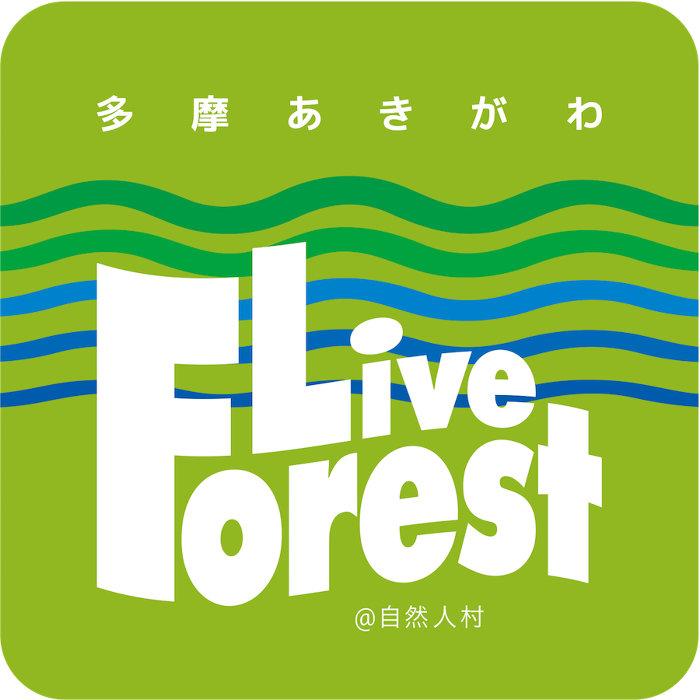 『多摩あきがわ #ライブフォレスト vol.01』ロゴ