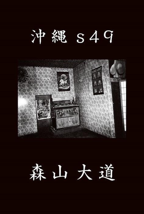 森山大道『沖縄 s49』表紙