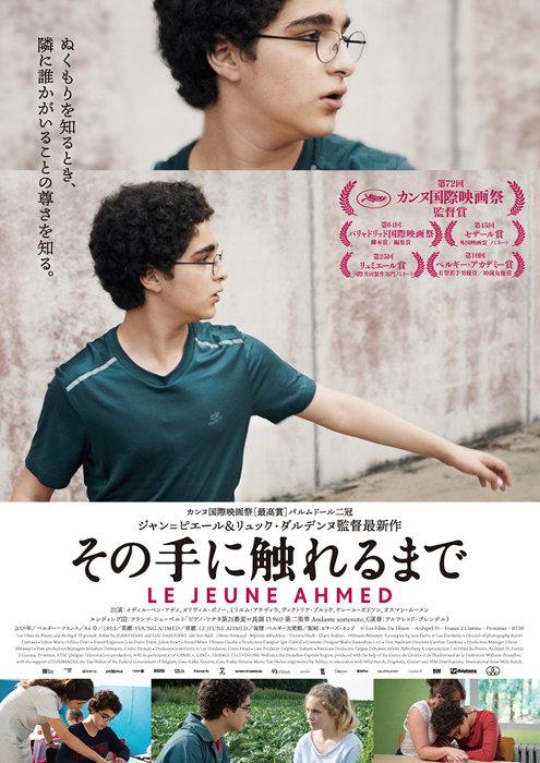『その手に触れるまで』ポスタービジュアル ©Les Films Du Fleuve – Archipel 35 – France 2 Cinéma – Proximus – RTBF