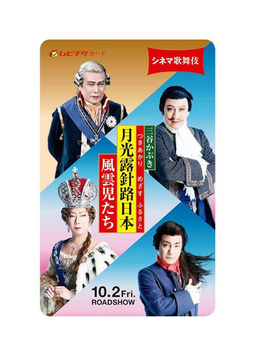 シネマ歌舞伎『三谷かぶき 月光露針路日本 風雲児たち』ムビチケカード