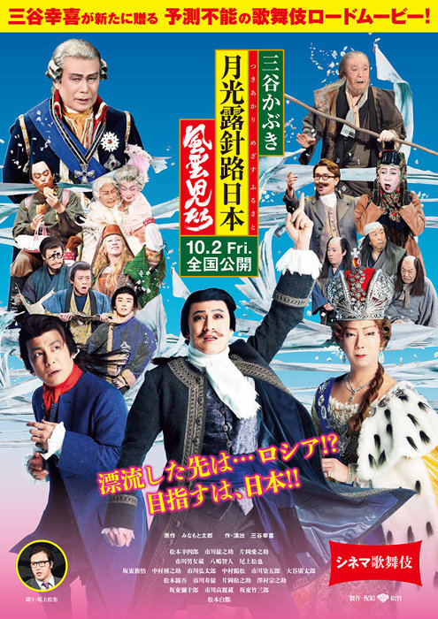 シネマ歌舞伎『三谷かぶき 月光露針路日本 風雲児たち』ビジュアル