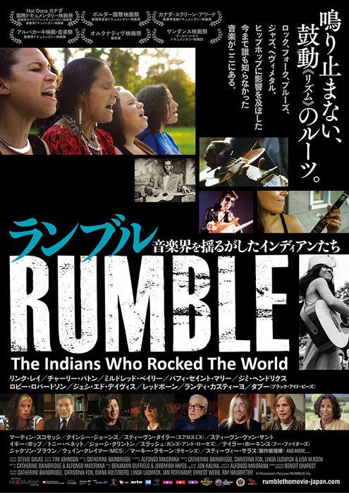 『ランブル 音楽界を揺るがしたインディアンたち』ポスタービジュアル ©Rezolution Pictures (RUMBLE) Inc.