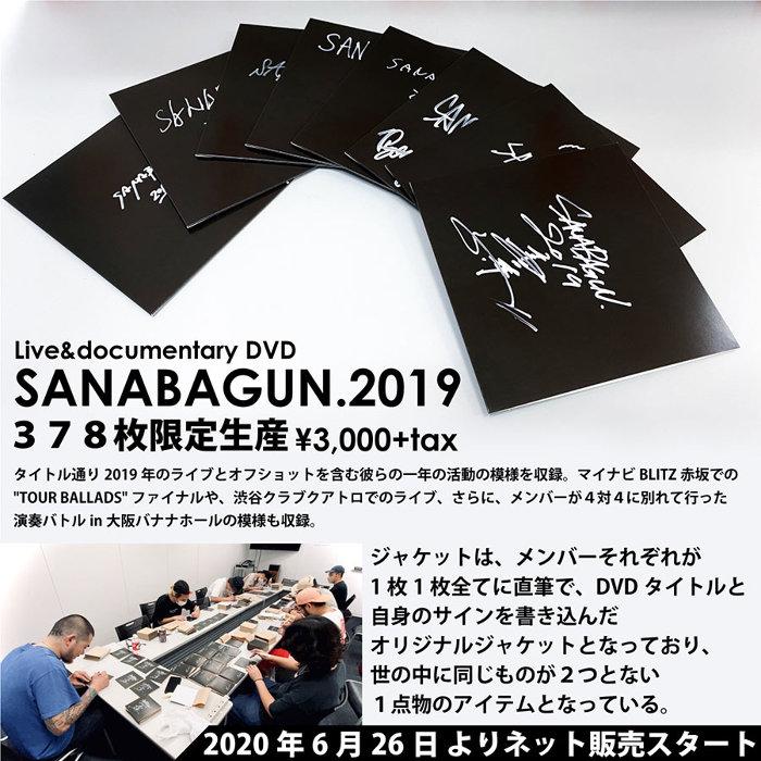 SANABAGUN.『SANABAGUN.2019』告知画像