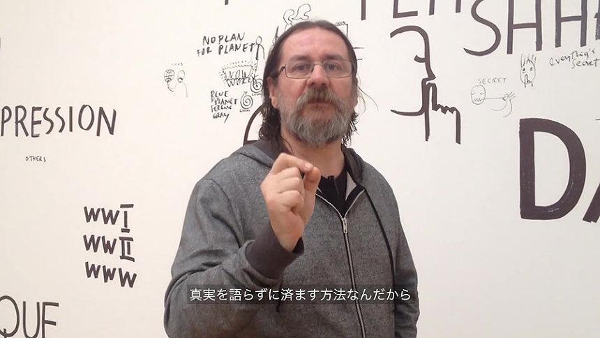 奥村雄樹『東京都現代美術館とアーティスツ・ギルドの協働企画「MOTアニュアル2016 キセイノセイキ」展にてダン・ペルジョヴスキの展示空間で同氏にインタビューしたときの映像』2016