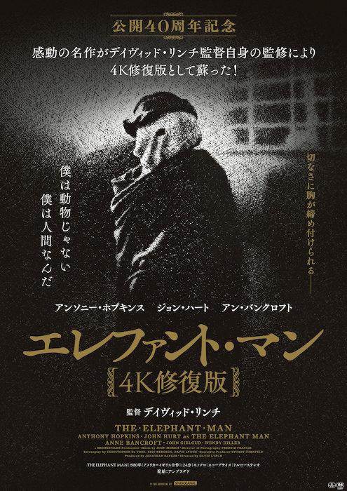 『エレファント・マン 4K修復版』ポスタービジュアル ©1980 BROOKSFILMS LTD