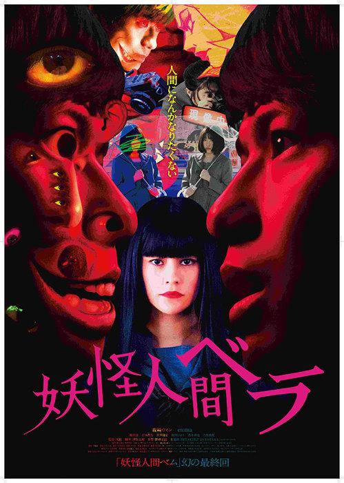 『妖怪人間ベラ』ポスタービジュアル ©2020映画「妖怪人間ベラ」製作委員会