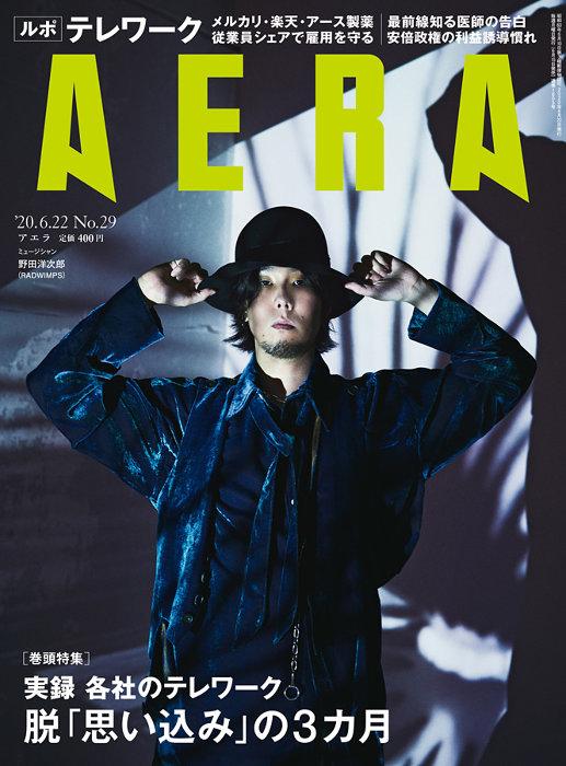 『AERA 2020年6月22日号』表紙