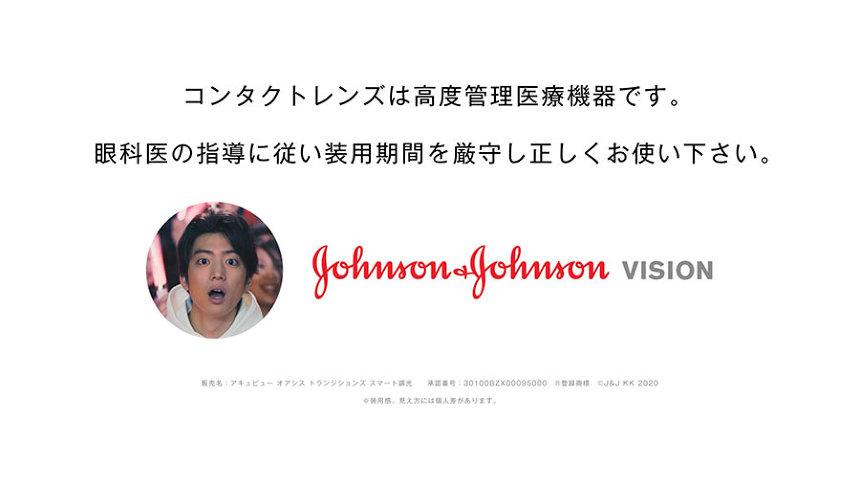 「アキュビュー(R) スマート調光TM」新テレビCM「日向坂46」篇より