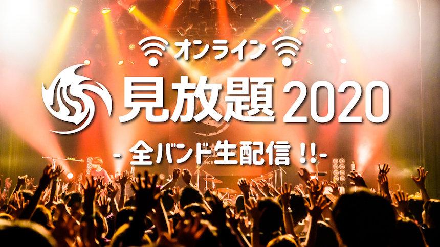 『オンライン見放題2020 -全バンド生配信!!』ビジュアル