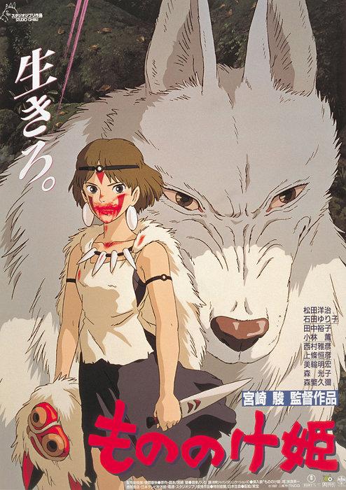 『もののけ姫』 © 1997 Studio Ghibli・ND
