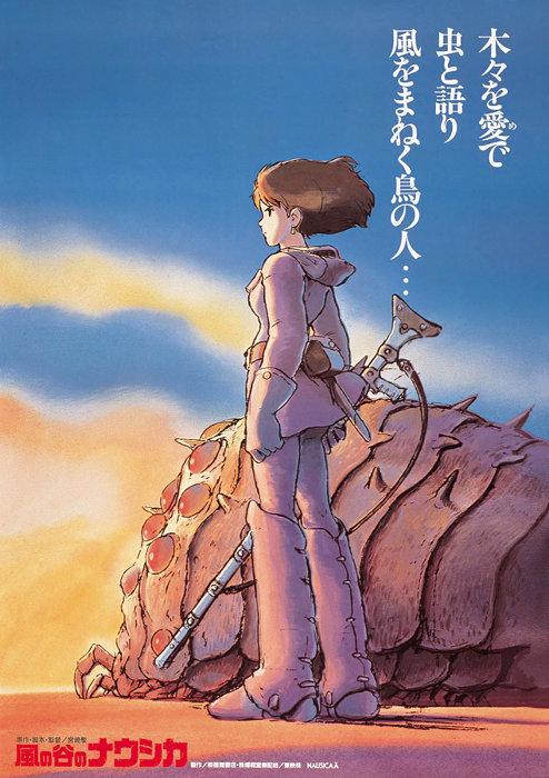 『風の谷のナウシカ』ポスタービジュアル © 1984 Studio Ghibli・H