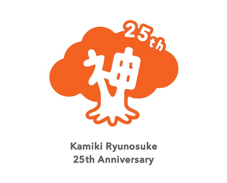 デビュー25周年記念プロジェクトロゴ