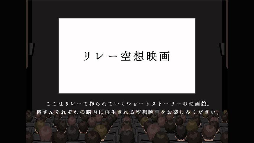 『リレー空想映画』ビジュアル