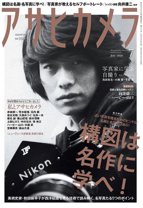 『アサヒカメラ 2020年7月号』表紙