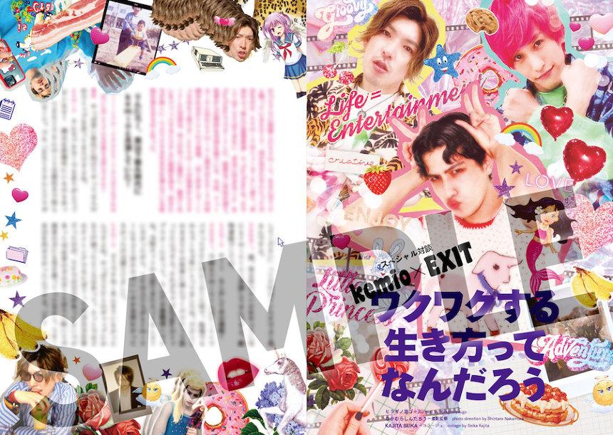 『Quick Japan』vol.150