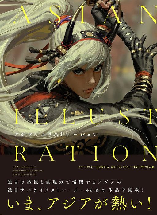 『アジアンイラストレーション』表紙