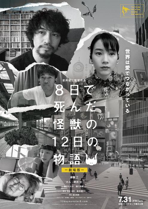 『8日で死んだ怪獣の12日の物語』ポスタービジュアル ©日本映画専門チャンネル/ロックウェルアイズ