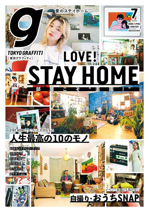 『東京グラフィティ』7月号表紙