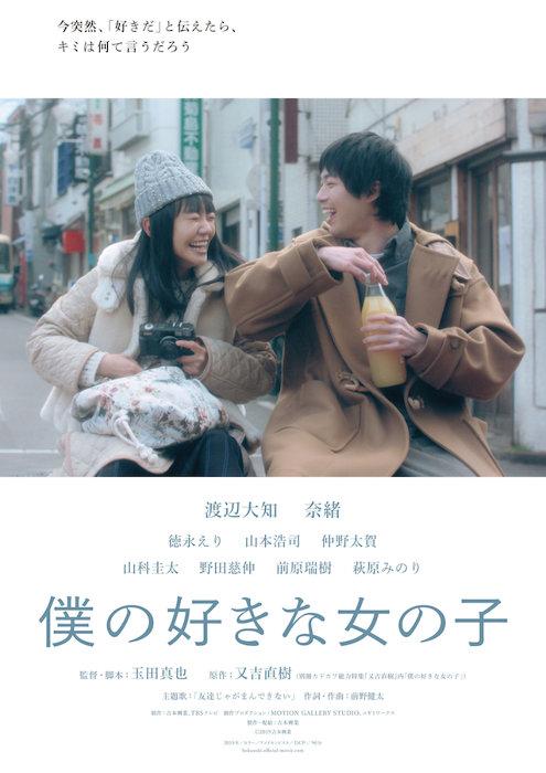 『僕の好きな女の子』キービジュアル ©2019吉本興業