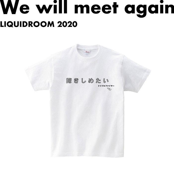 トリプルファイヤー「抱きしめたい」Tシャツ