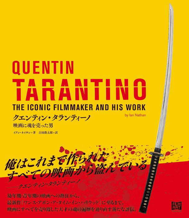 『クエンティン・タランティーノ──映画に魂を売った男』表紙