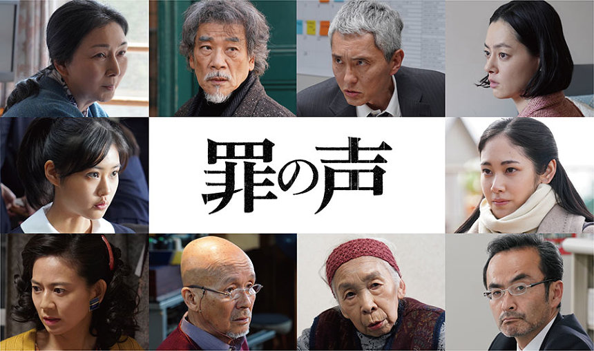 『罪の声』追加キャスト一覧 ©2020「罪の声」製作委員会