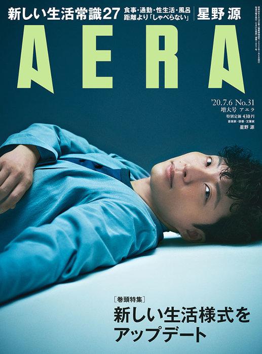 『AERA 2020年7月6日増大号』表紙