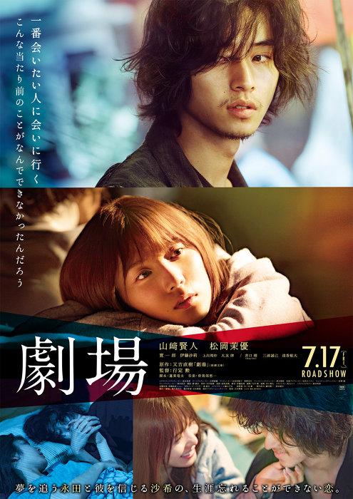 『劇場』ポスタービジュアル ©2020「劇場」製作委員会