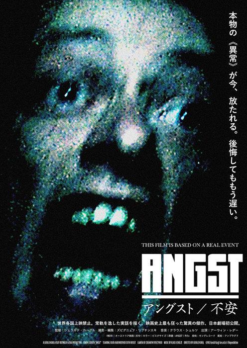 『アングスト/不安』チラシビジュアル ©1983 Gerald Kargl Ges.m.b.H. Filmproduktion