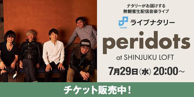 """『ライブナタリー""""peridots""""at SHINJUKU LOFT』ビジュアル"""