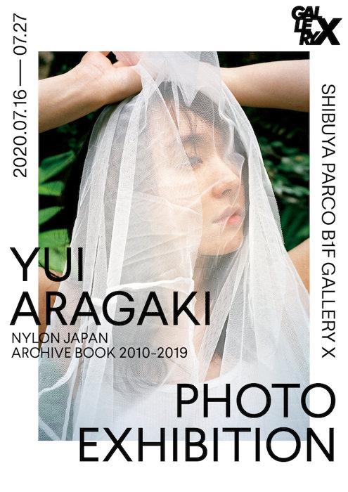 『YUI ARAGAKI NYLON JAPAN ARCHIVE BOOK 2010-2019 PHOTO EXHIBITION』ビジュアル