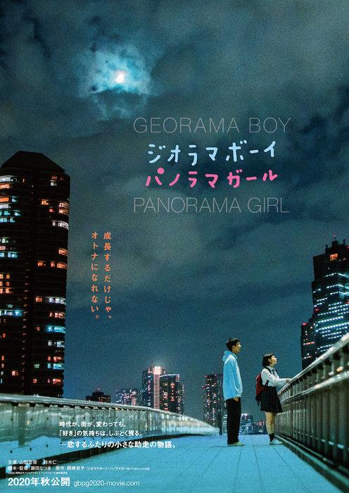 『ジオラマボーイ・パノラマガール』第1弾ウェブビジュアル「夜のふたり」 ©2020岡崎京子/「ジオラマボーイ・パノラマガール」製作委員会