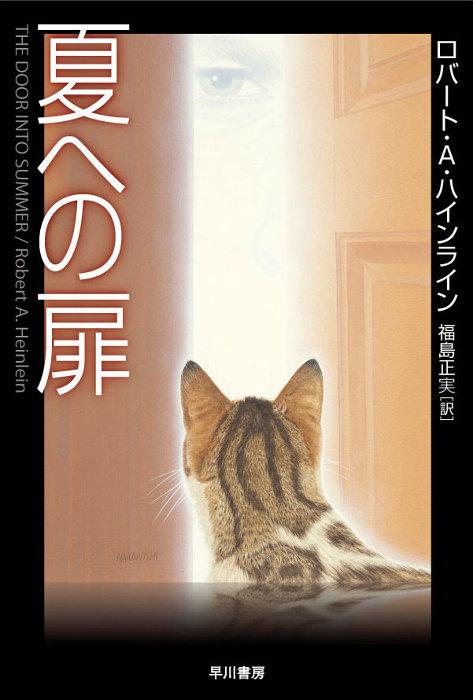 ロバート・A・ハインライン/福島正実訳『夏への扉』(ハヤカワ文庫)