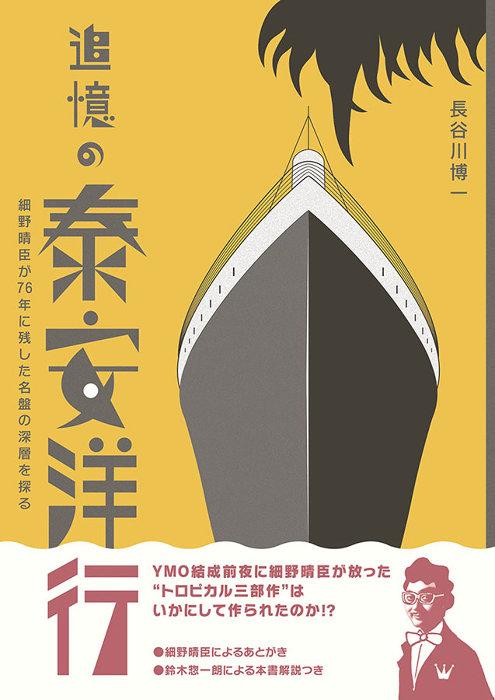 『追憶の泰安洋行―細野晴臣が76年に残した名盤の深層を探る』表紙