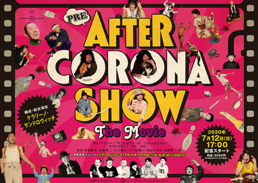 『PRE AFTER CORONA SHOW The Movie』ビジュアル